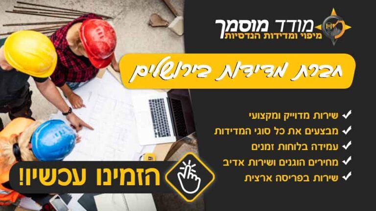 חברת מדידות בירושלים