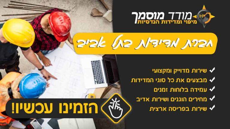 חברת מדידות בתל אביב