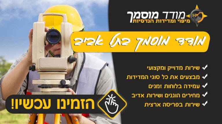 מודד מוסמך בתל אביב