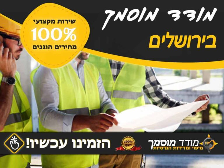 מודד מוסמך בירושלים