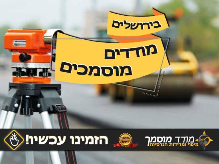 מודדים מוסמכים בירושלים