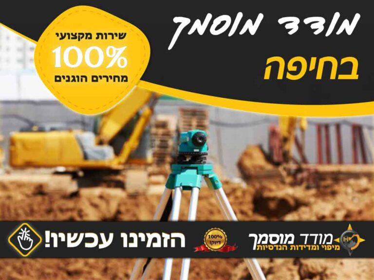 מודד מוסמך בחיפה